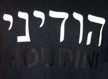 Houdini Hebrew T-Shirt