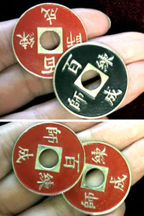 Double Sided Chinese Coin Set